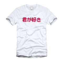 君が好き Tシャツ