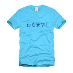 行きます Tシャツ
