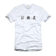 公務員 Tシャツ