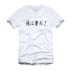 俺は男だ! Tシャツ