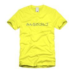 みんなのゴルゴ Tシャツ