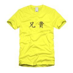 兄貴 Tシャツ