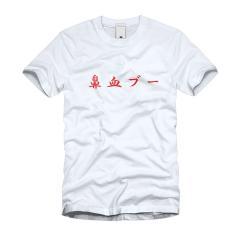 鼻血ブー Tシャツ
