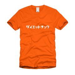ダイエット中 Tシャツ