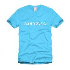 ハイオクマンタン Tシャツ