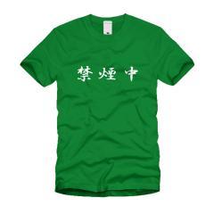 禁煙中 Tシャツ