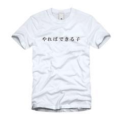 やればできる子 Tシャツ