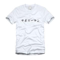 サボリーマン Tシャツ