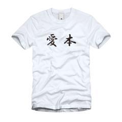 愛本 Tシャツ