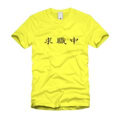 求職中 Tシャツ