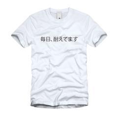 毎日、耐えてます Tシャツ
