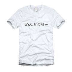 めんどくせ〜 Tシャツ