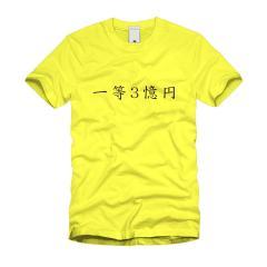 一等3憶円 Tシャツ