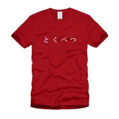 とくべつ Tシャツ