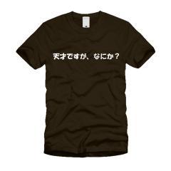 天才ですが、なにか? Tシャツ