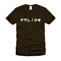 ググレ!かす Tシャツ