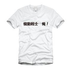 機動戦士 俺! Tシャツ