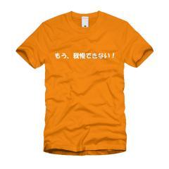 もう、我慢できない Tシャツ