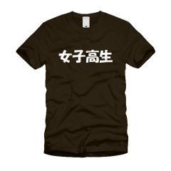 女子高生 Tシャツ