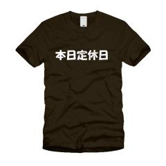本日定休日 Tシャツ