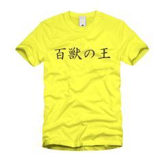 百獣の王 Tシャツ