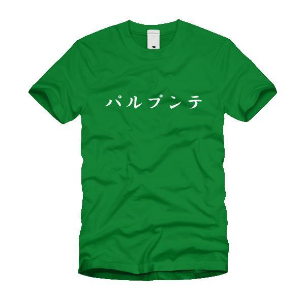 パルプンテ Tシャツ