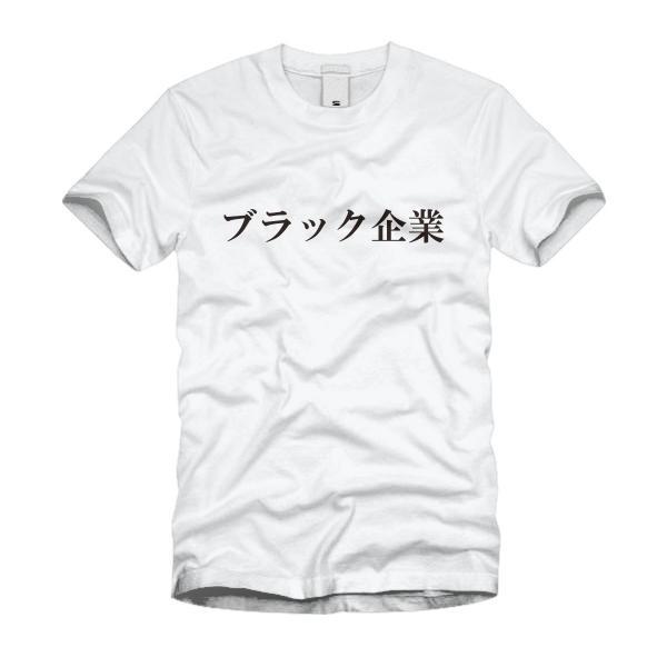 ブラック企業 Tシャツ