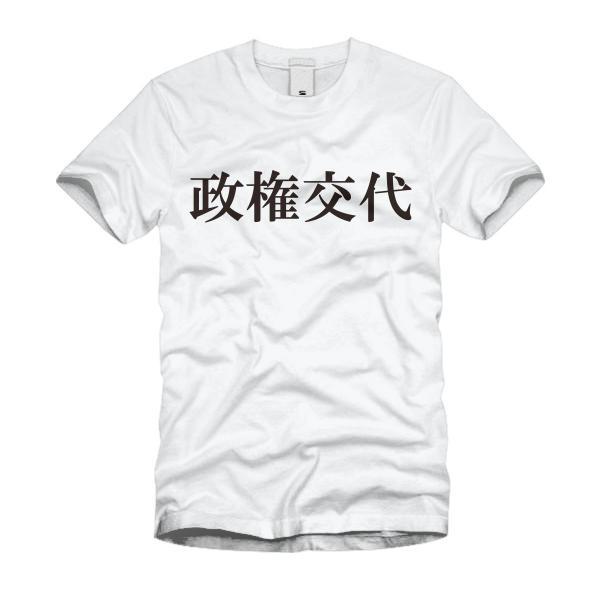政権交代 Tシャツ