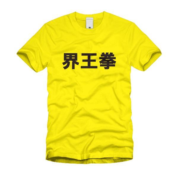 界王拳 Tシャツ