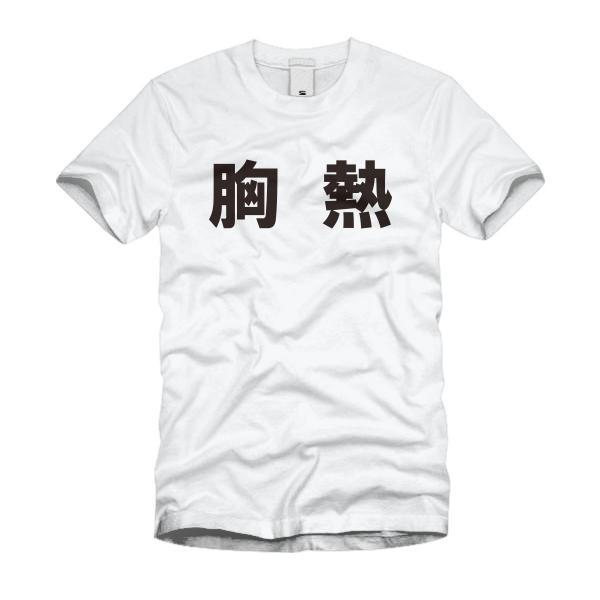 胸熱 Tシャツ